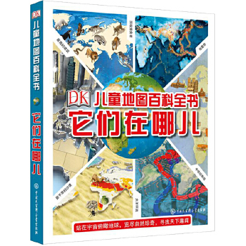 DK儿童地图百科全书——它们在哪儿 地图知识版!给孩子一场行走在地图上的探险!100多幅世界地图让孩子站在宇宙俯瞰地球,览尽自然珍奇,寻找天下趣闻,更有3D地图给孩子一场视觉盛宴!(百科出品)