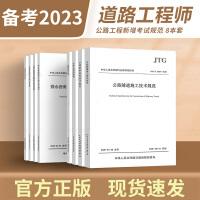 2021年注册道路工程师专业考试新增规范8本套 2021版勘察设计注册土木工程师道路工程资格考试 公路工程标准规范摘录汇