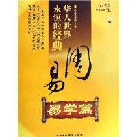 《华人世界永恒的经典--周易》之易学篇 杨庆中教授 6VCD光盘