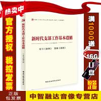 正版包票 新时代支部工作基本遵循 根据中国共产党支部工作条例(试行)组织编写 支部工作条例学习读本