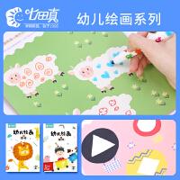 七田真迷宫玩具儿童益智类走迷宫书籍专注力训练线条的小秘密游戏