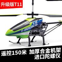 ?合金耐摔遥控飞机超大儿童充电动玩具直升机航拍无人机