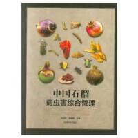 中国石榴病虫害综合管理 苑兆和,曲健禄 9787503897672