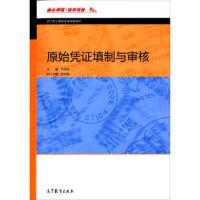 原始凭证填制与审核 陈洪胜,许宝良 9787040412130 高等教育出版社