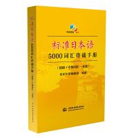 水利水电:标准日本语5000词汇背诵手册(初级+中级词汇一本通)