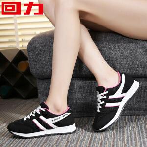 回力女鞋运动鞋跑步鞋子春季轻便透气跑鞋女网面鞋减震耐磨休闲鞋