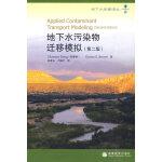 地下水污染物迁移模拟 郑春苗,贝聂特(Bent,G.D.)著 高等教育出版社