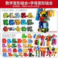 机械恐龙玩具 儿童数字变形玩具机器人金刚合体套装26个字母变形拼装0男孩9恐龙A