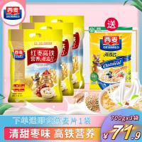 西麦 红枣高铁营养燕麦片700g*3袋 即食麦片代早餐冲饮 独立小包