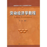 【二手书8成新】劳动经济学教程 刘昕 9787300159522 中国人民大学出版社