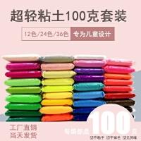超轻粘土100克12色/24色/36色套装纸黏土玩具无毒彩泥太空橡皮泥
