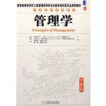 管理学(中国版)