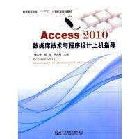 Access2010数据库技术与程序设计上机指导
