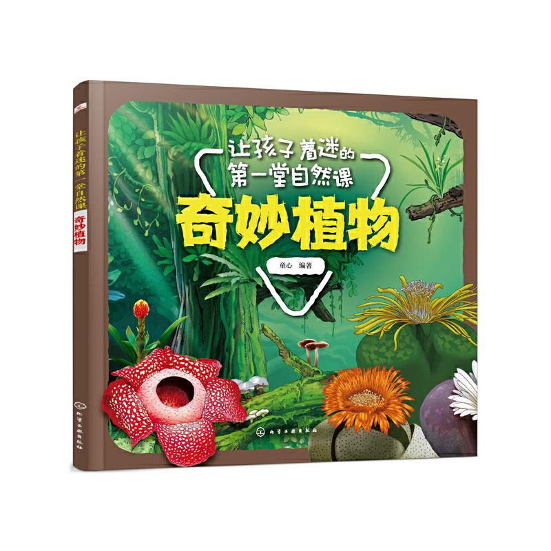 让孩子着迷的第一堂自然课——奇妙植物 让孩子着迷的自然课——奇怪植物
