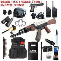 ?男孩玩具枪 特警套装 awm狙击 可发射吃鸡抢水弹儿童cs衣服装备