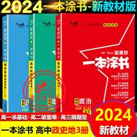 一本涂书高中政治历史地理文综政史地文科3本2021版课标版
