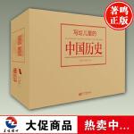 写给儿童的中国历史(全14册)陈卫平 讲写给孩子儿童的中国历史知识大全集