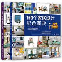 150个家居设计配色图典+软装搭配图典 全套2册 室内设计书籍 2018自学室内装修设计效果图图册大全 全屋家装住宅色