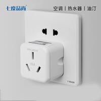 插座插线板 七度品尚小转大功率插座空调电源转换器10A转16A转换插头插座 盒装