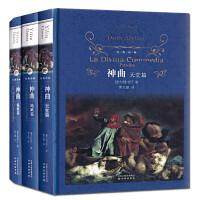 神曲 但丁著 全3册/地狱篇+炼狱篇+天堂篇 世界名著原版文学长篇史诗高中/青少年经典读物 现当代文学