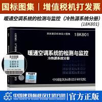 【官方正版】国家建筑标准设计图集 18K801 暖通空调系统的检测与监控 冷热源系统分册 中国建筑标准设计研究院