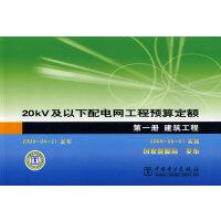 20kV及以下配电网工程预算定额 第一册 建筑工程