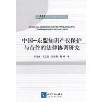 中国-东盟知识产权保护与合作的法律协调研究