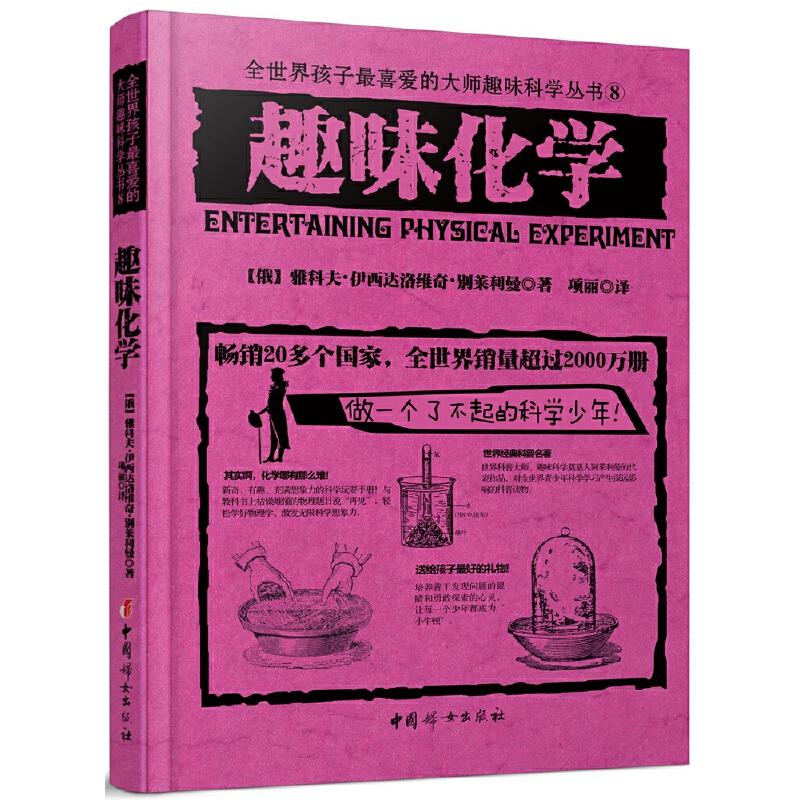 趣味化学 世界经典青少年科普读物,全世界销量超过2000万册,人大附中等名校教师推荐必读课外书