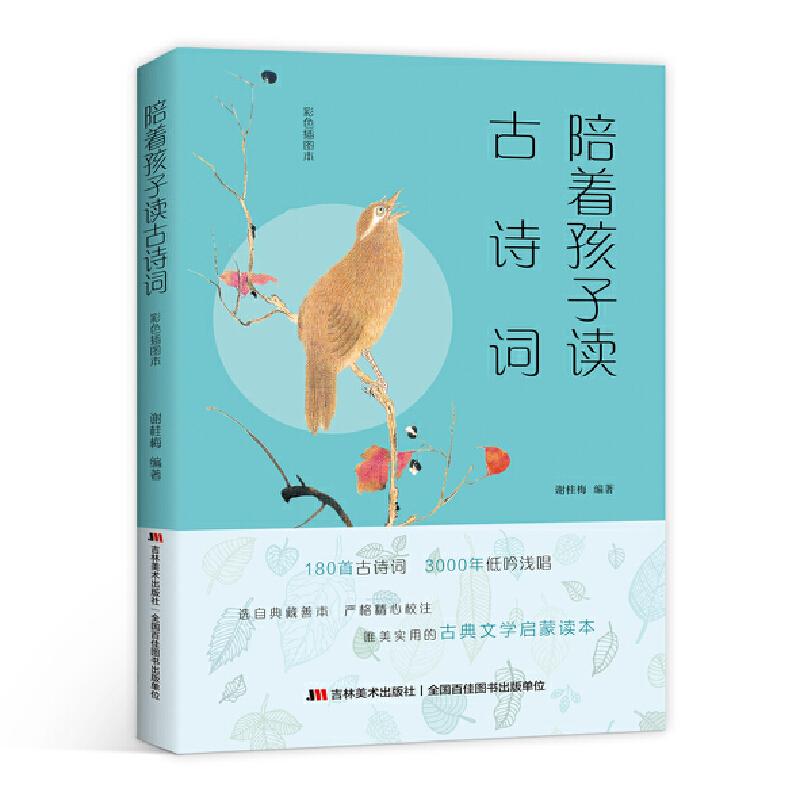 陪着孩子读古诗词 : 彩色插图本 (精选180首古诗词,180幅传统名画,让孩子诗中赏画,画中读诗,感受中国传统文化的魅力。)