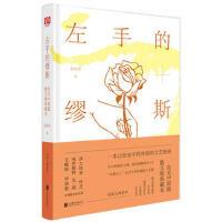 【正版】左手的缪斯:余光中原版散文集典藏本