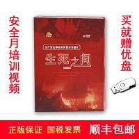 原装正版 2018安全月 生死之间 第四辑 6DVD 生产安全事故系列警示教育片6碟 安全培训光盘
