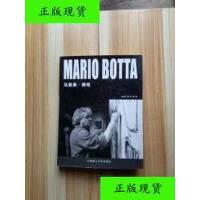 【二手旧书9成新】马里奥.博塔 /[( 瑞士)马里奥.博塔(Mario Bott