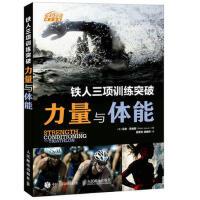 铁人三项训练突破 力量与体能