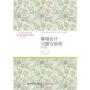 基础会计习题与指导(货号:A4) 陈岩 王觉 9787565430091 东北财经大学出版社有限责任公司