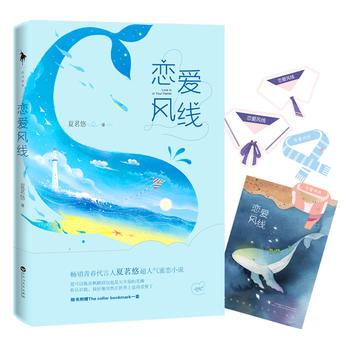 恋爱风线(赠送海报) 夏茗悠,白马时光 出品 9787550018259 书耀盛世图书专营店