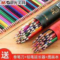 晨光油性彩铅水溶性彩色铅笔专业素描手绘笔72色48色36色24色绘画套装 学生成人用儿童初学素描画笔批发