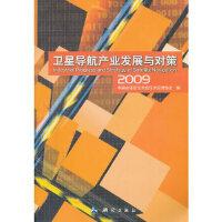 卫星导航产业发展与对策(2009) 中国全球定位系统技术应用协会 测绘出版社 9787503019500