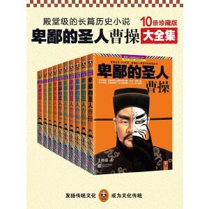 卑鄙的圣人:曹操(套装共10册)(电子书)