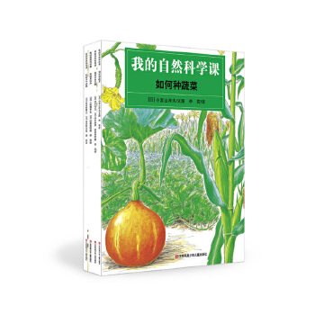 我的自然科学课(全4册) (全4册,耕林精选好书——简单实用的科普书,全面生动的自然课!国内首套饲养培植自然观察教材,4—12岁孩子的特好礼物!附《观察日记》手册,更有蔬菜种子限量放送!)