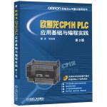 欧姆龙CP1H PLC应用基础与编程实践 第2版