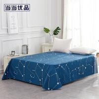 当当优品床单 纯棉斜纹单人床单160*230cm 哈灵顿