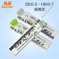 自动铅笔芯活动动铅芯树脂铅芯 0.5/0.7mm2B/HB真彩1417A可爱创意