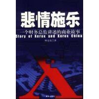 【旧书9成新】【正版现货包邮】悲情施乐:一个财务总监讲述的商业故事钟文庆海南出版社