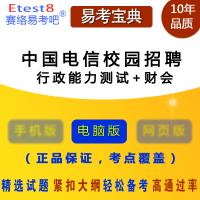 2020年中国电信校园招聘考试(行政能力测试+财会)易考宝典题库章节练习模拟试卷非教材