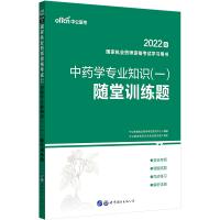中公教育2021国家执业药师资格考试学习用书:中药学专业知识(一)随堂训练题