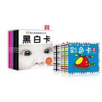 全套4盒 婴儿视觉激发闪卡 婴儿识图早教黑白大卡片0-6个月 初生新生儿宝宝书籍 +婴儿黑白卡早教卡片 0-3个月6
