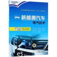 新能源汽车电气技术(职业教育新能源汽车专业十三五规划教材)