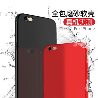 iPhone6苹果6splus手机壳x保护套Xs/6/7/8/plus硅胶6s软壳xr全包磨砂XS