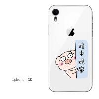 iphone7苹果6s手机壳6plus硅胶8x透明软壳5s情侣xr男女xs max猪猪