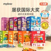 弥鹿(mideer)儿童早教益智进阶大块拼图宝宝幼儿启蒙玩具2片200片3岁4-5-6-7-8-9岁